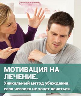 мотивация на лечение в Одинцово