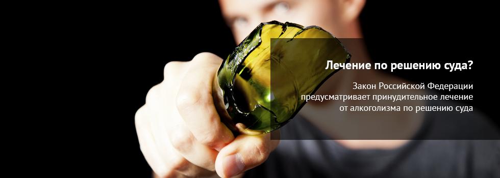 принудительное лечение алкоголизма в Одинцово