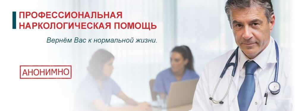 Наркологическая клиника в Одинцово