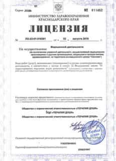 license1_-231x320[1]-min