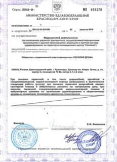 license2_-231x320[1]-min